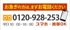 お急ぎの方はまずお電話を! TEL:0120-928-253 平日10時から16時まで