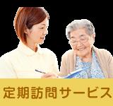 定期訪問サービス
