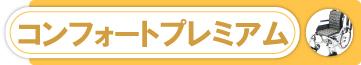 自走介助兼用車椅子ケアテックジャパン・コンフォートプレミアム自走式バナー画像