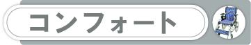介助専用車椅子ケアテックジャパン・コンフォート介助式バナー画像