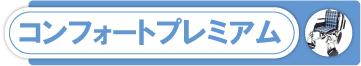 介助式車椅子ケアテックジャパン・コンフォートプレミアム介助式バナー画像