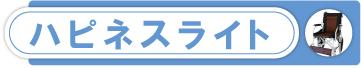 自走介助兼用車椅子ケアテックジャパン・ハピネスライト介助式バナー画像