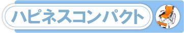 自走介助兼用車椅子ケアテックジャパン・ハピネスコンパクト自走式バナー画像