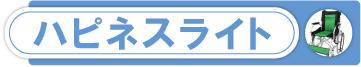 自走介助兼用車椅子ケアテックジャパン・ハピネスライト自走式バナー画像