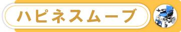 ケアテックジャパン・ハピネスムーブバナー画像
