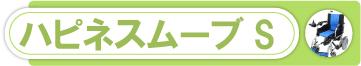 ケアテックジャパン・ハピネスムーブSバナー画像