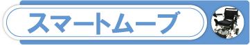 ケアテックジャパン・スマートムーブバナー画像