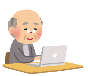 パソコンを使うおじいちゃん