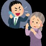 悪質業者の電話勧誘