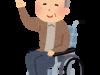車椅子に乗っているお年寄りのイメージ