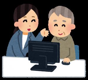 高齢者とパソコン